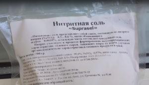 нитритная соль нитрит натрия Е250 NaNO2